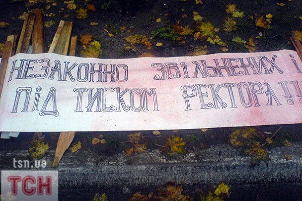 Студенти київського вузу почали страйк проти керівництва