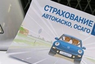 """""""Автоцивілка"""" може подорожчати майже до 400 гривень"""
