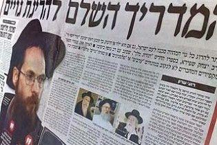 Ізраїльський рабин видав посібник з убивства не-євреїв