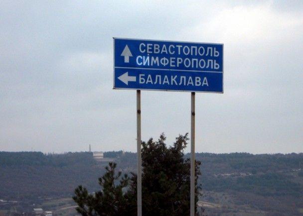У Севастополі україномовні знаки на дорогах виправили російською