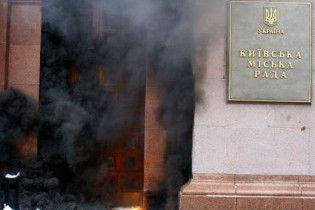 Київська міліція розшукує хуліганів, які закидали мерію димовим шашками