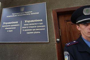 Азаров збільшить фінансування Генпрокуратури удвічі