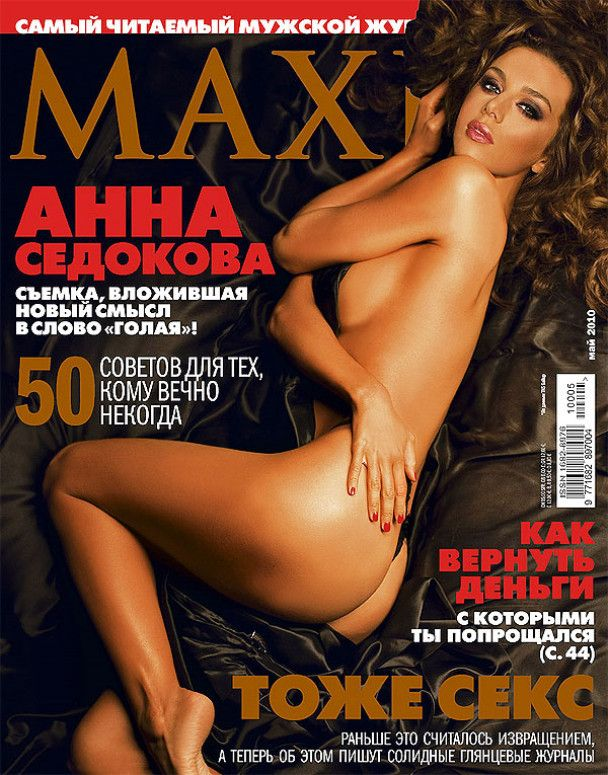Анна Сєдокова оголилась для чоловічого журналу