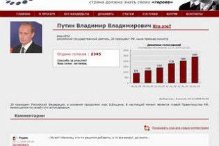 """Путін лідирує у рейтингу """"Ганьба Росії"""""""