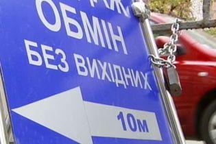 Всі київські обмінники закриють на один день