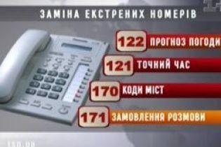 В Україні змінюють телефонні номери (відео)