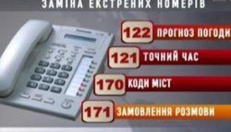 Як змінять телефонні номери