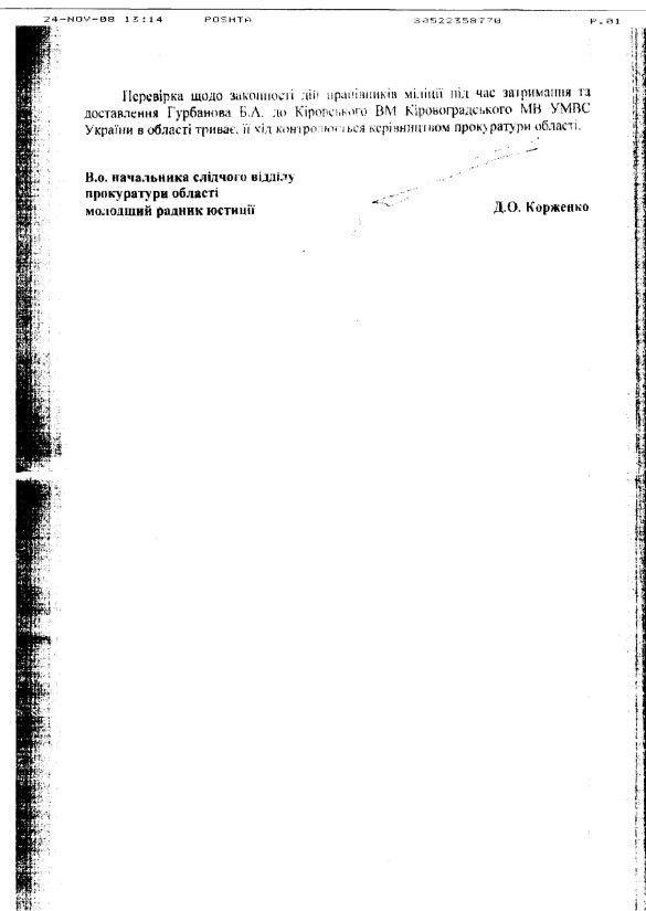 Прокуратура Кіровоградської області 3