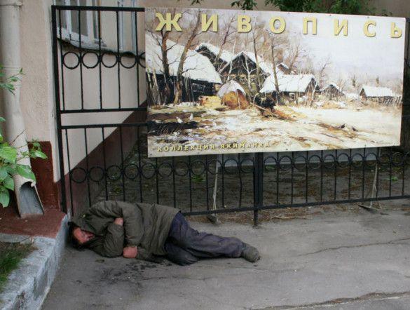 Бомж (Фото: shunk.ru)