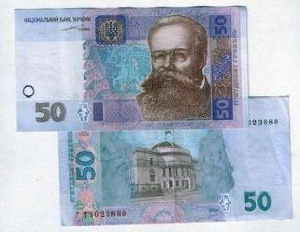 Гроші, 50 гривень
