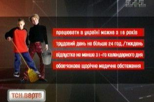 В Україні неповнолітнім надають роботу, але забувають про їх права