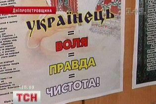 На Дніпропетровщині 18 людей заявляють, що їх звільнили через українську мову