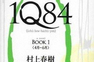 Харукі Муракамі написав роман-відповідь на «1984» Дж.Орвела