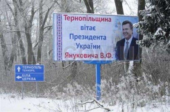 Янукович білборд
