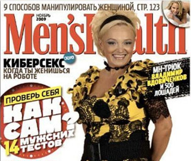 "Надія Кадишева потрапила на обкладинку ""Men's Health"""