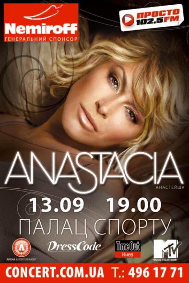 На свій перший концерт у Києві прилетіла Anastacia