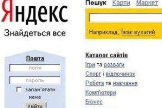 """""""Яндекс"""" оцінили у 9 мільярдів доларів"""