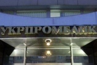 """Прокуратура порушила справу проти тимчасової адміністрації """"Укрпромбанку"""""""