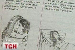 Дніпропетровські батьки заявляють, що школа вчить їхніх дітей пиячити та ґвалтувати