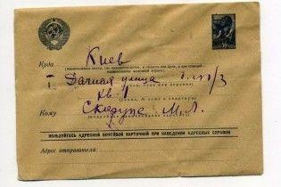 Музей Великої вітчизняної війни розсилає непрочитані фронтові листи