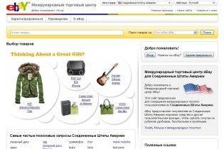 Найвідоміший в світі Інтернет-аукціон eBay став російськомовним