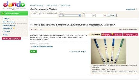 Оголошення про продаж тесту на вагітність