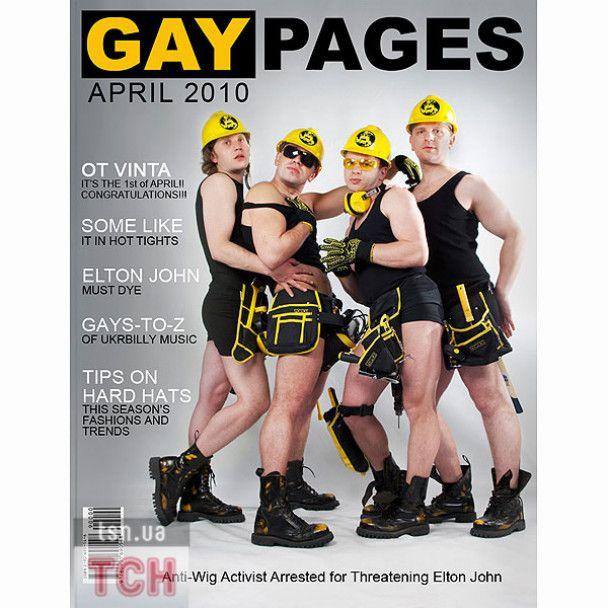 "Гурт ""Ot vinta"" знявся для гей-журналу Gay Pages"