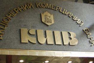 """Арсенал зброї у банку """"Київ"""" складався з однієї рушниці"""
