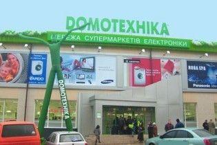 """Мережа супермаркетів """"Домотехніка"""" збанкрутіла"""