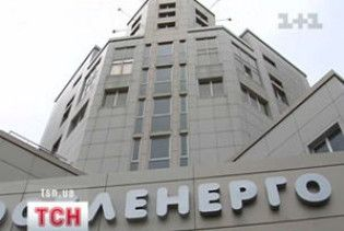Україна виставить всі обленерго на продаж до кінця 2009 року