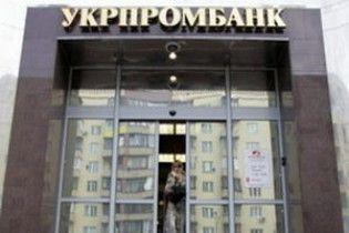 """Мінфін відмовився рятувати """"Укрпромбанк"""""""
