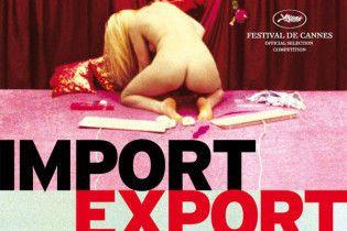 В Одесі презентували фільм з елементами порно