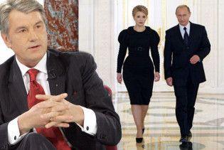 Ющенко пішов проти Путіна і Тимошенко