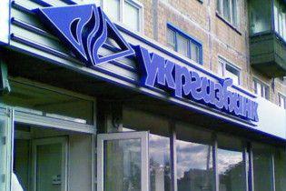 Один із найбільших банків України вирішив віддатися державі