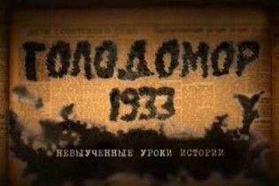 Рада Європи готова визнати Голодомор геноцидом українців