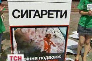 В Україні розпочалася антисигаретна пропаганда