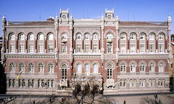 Національний банк України (Фото: www.nbuv.gov.ua)