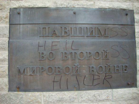 Спаплюжений пам'ятник Воїну-визволителю