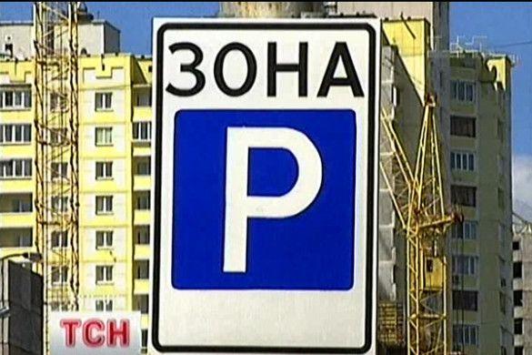 Зона паркування
