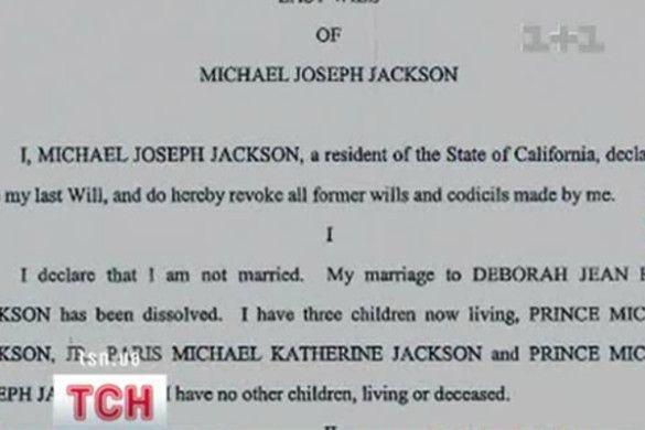 Заповіт Джексона