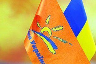 """""""Наша Україна"""" ще порадиться, чи приєднуватися до Комітету захисту"""