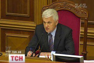 Литвин викликає депутатів з відпусток