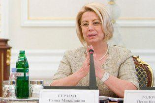 Герман залишилася в політиці, бо не змогла відмовити Януковичу