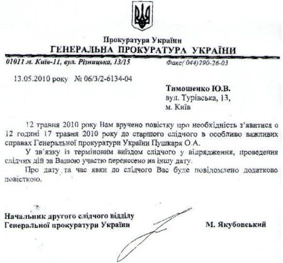 Документ щодо перенесення допиту Тимошенко