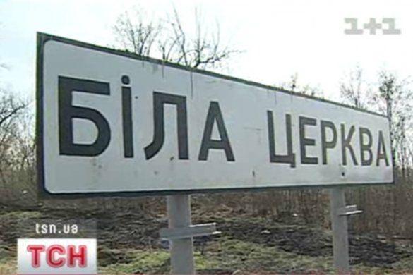 04_bila_tserkva