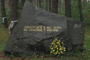 У 1937-1953 роках було розстріляно 275 тисяч українців