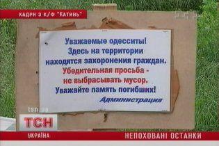 Останки розстріляних НКВС одеситів  майже два роки зберігають під сонцем
