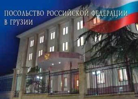 Посольство РФ у Тбілісі