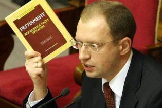 ВР начала работу. Ющенко передумал ее посещать