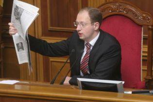 Яценюк открыл сессию ВР